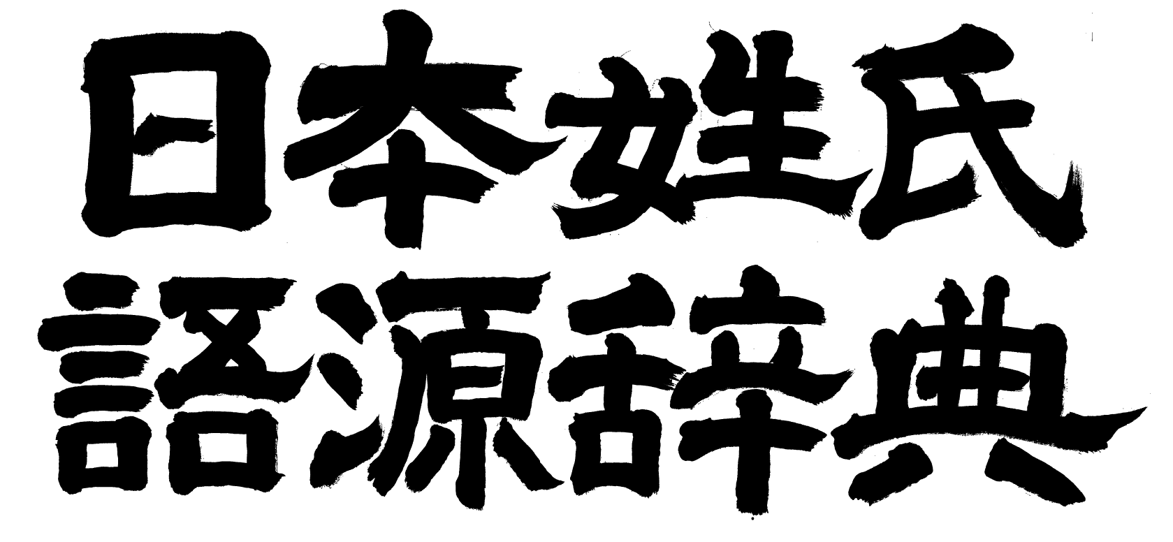 由来 苗字 呪術廻戦で実在する苗字の読み方や由来は?虎杖や禪院(ぜんいん)はいる?