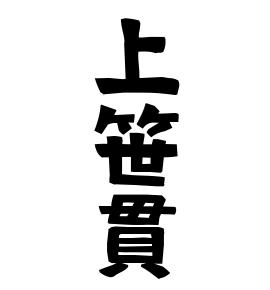 上笹貫」(かみささぬき)さんの名字の由来、語源、分布。 - 日本姓氏 ...