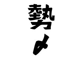 勢〆」(せしめ)さんの名字の由来、語源、分布。 - 日本姓氏語源辞典 ...