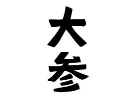 大参」さんの名字の由来、語源、分布。 - 日本姓氏語源辞典・人名力