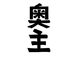 奥主」(おくぬし)さんの名字の由来、語源、分布。 - 日本姓氏語源辞典 ...