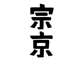 宗京」(むねきょう)さんの名字の由来、語源、分布。 - 日本姓氏語源 ...