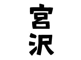 宮沢」(みやざわ / みやさわ)さんの名字の由来、語源、分布。 - 日本 ...