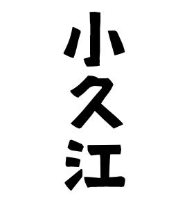 小久江」(こぐえ / こくえ / おくえ / おぐえ)さんの名字の由来、語源 ...