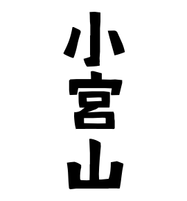 小宮山」さんの名字の由来、語源、分布。 - 日本姓氏語源辞典・人名力