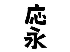 応永」(おうえ)さんの名字の由来、語源、分布。 - 日本姓氏語源辞典 ...