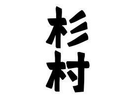 杉村」(すぎむら)さんの名字の由来、語源、分布。 - 日本姓氏語源辞典 ...