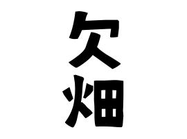 欠畑」(かけはた)さんの名字の由来、語源、分布。 - 日本姓氏語源辞典 ...