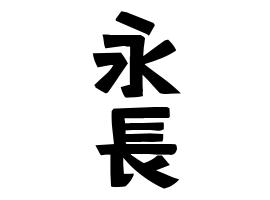 永長」さんの名字の由来、語源、...