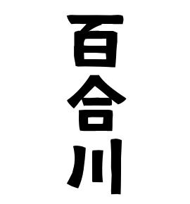 百合川」さんの名字の由来、語源、分布。 - 日本姓氏語源辞典 ...