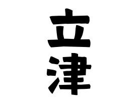 立津」(たてつ)さんの名字の由来、語源、分布。 - 日本姓氏語源辞典 ...