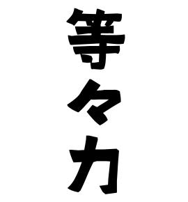 等々力」さんの名字の由来、語源、分布。 - 日本姓氏語源辞典・人名力