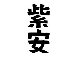紫安」さんの名字の由来、語源、分布。 - 日本姓氏語源辞典・人名力