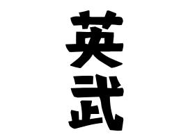 英武」さんの名字の由来、語源、分布。 - 日本姓氏語源辞典・人名力