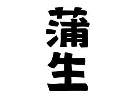 蒲生」さんの名字の由来、語源、...