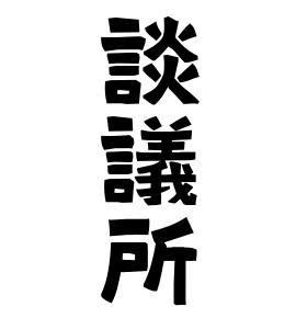 談議所」さんの名字の由来、語源...