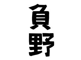 負野」さんの名字の由来、語源、分布。 - 日本姓氏語源辞典・人名力
