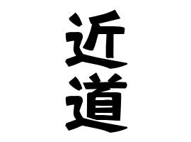 近道」さんの名字の由来、語源、分布。 - 日本姓氏語源辞典・人名力