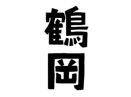 鶴岡」さんの名字の由来、語源、...